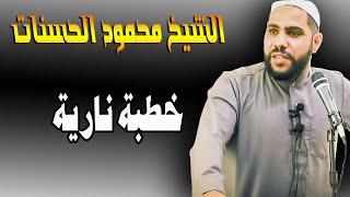 خطبة نارية للشيخ محمود الحسنات رداً على خطاب ترامب 8-12-2017