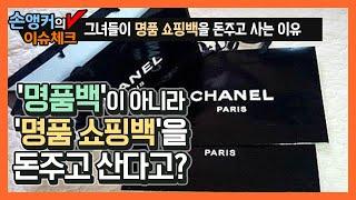 '명품백'이 아닌 '명품쇼핑백&#…