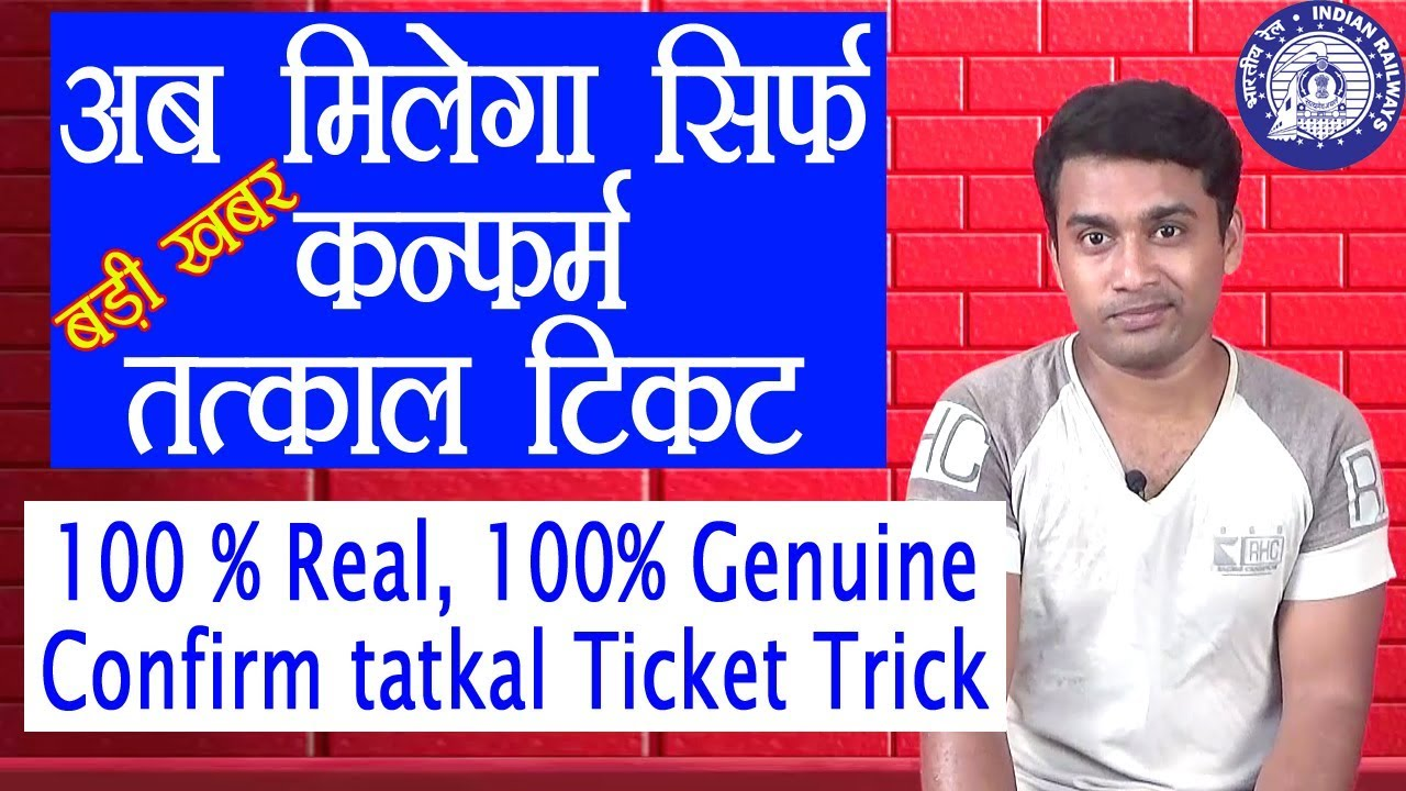 Now Book Only Confirm Tatkal Tickets in IRCTC