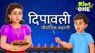 Die Geschichte von Diwali | Hindi Cartoon Animierte Geschichte Für Kinder - KidsOne