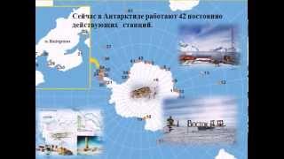 Антарктида(Презентацию на тему Антарктида скачать бесплатно можно на сайте Мир географии http://www.mirgeografii.ru/prezentaciya-po-geografii..., 2014-05-18T13:39:13.000Z)