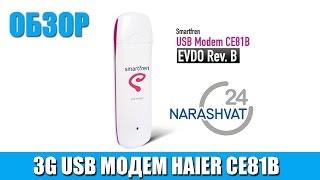 Обзор 3G USB модем Haier CE81B Rev.B