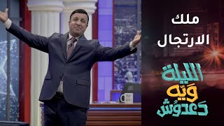 دعدوش يرتجل مقدمة جديدة للترحيب بضيفه محمد حسين عبد الرحيم
