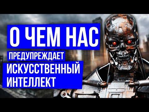 ИСКУССТВЕННЫЙ ИНТЕЛЛЕКТ  📢 О чем предупреждают умные машины
