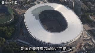 空撮・新国立競技場の屋根が完成