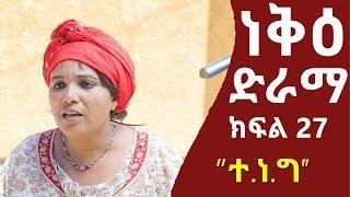 Nek'e Ethiopian Sitcom Drama Part 27 | ነቅዕ ድራማ 27