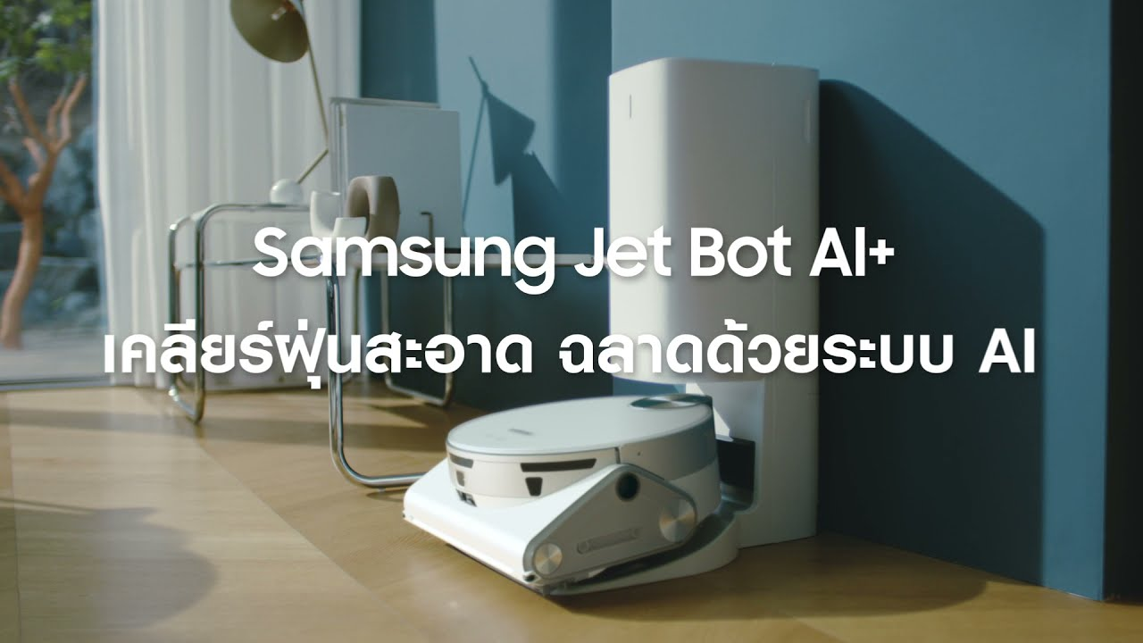 ใหม่! Jet Bot AI+ เคลียร์ฝุ่นสะอาด ฉลาดด้วยระบบ AI