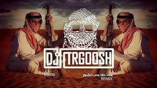 دي جي طرقوش - ماخذ حقه بحب خشوم اخذ حقه بدق خشوم ( شيلة ريمكس ) | DJ TRGOOSH