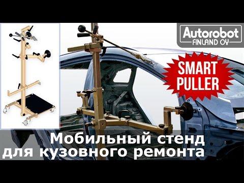 Как работать с выправочным стендом Autorobot SmartPuller ?