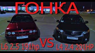 Гонка Honda Accord 8 vs BMW E34