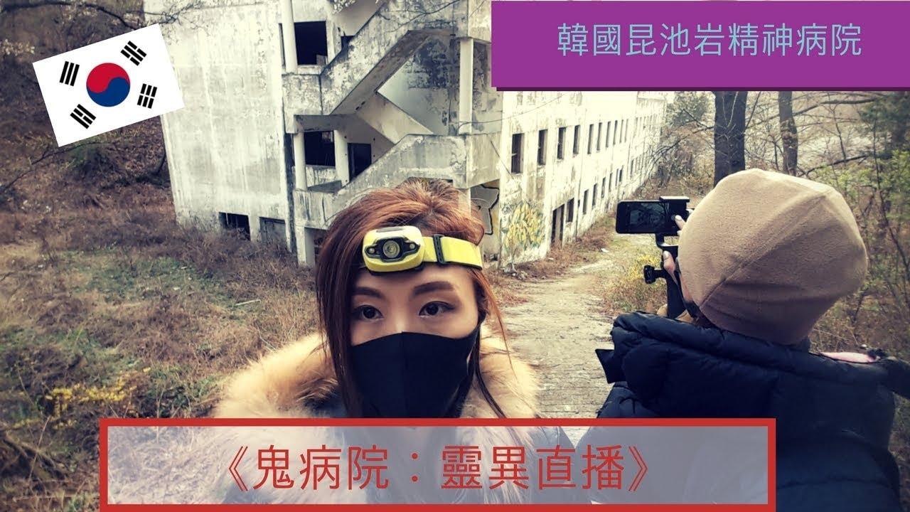 【鬼屋探險】 韓國昆池岩精神病院 Gonjiam haunted asylum 곤지암 정신병원 (聽到怪聲