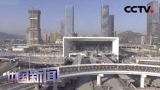 [中国新闻] 内地直通澳门最大陆路口岸即将建成通关 | CCTV中文国际