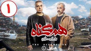 Serial Hamgonah - Part 1 | سریال هم گناه - قسمت 1