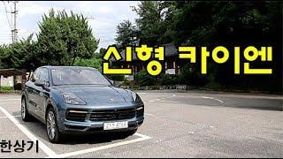 2019 포르쉐 신형 카이엔 시승기(2019 Porsche Cayenne Test Drive) - 2019.08.15