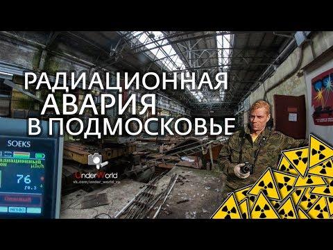 Подмосковный Чернобыль | Радиация в Московской области | Выброс цезия 137 на ЭЗТМ