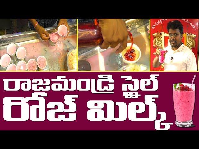 Rose Milk Center   Rajamundry   రోజ్మిల్క్ తాగాలంటే... ఖచ్చితంగా రాజమండ్రి వెళ్లాల్సిందే