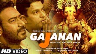 Gajanan Video Song - Shivaay