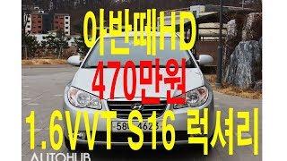 #573(중고차)아반떼HD 1.6 VVT S16 럭셔리