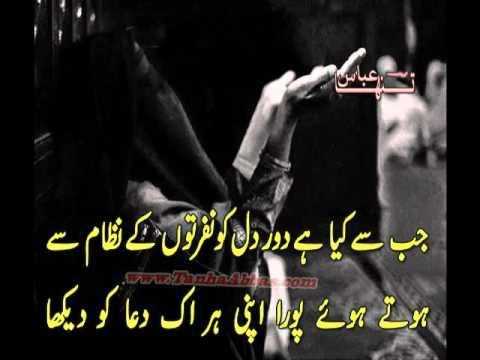 Sufiana Poetry-Ishq Ke Bad Khuda Dekha Mene-Best Urdu Ghazal-Tanha Abbas-New Poetry