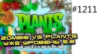 Мой Live Channel - Zombie vs plants уже уровень 5.8 Юрий Спасокукоцкий vs Zombie!