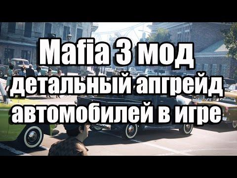 Моды для Mafia 2 Скачать моды, машины, программы, читы