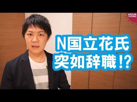 2019/10/08 N国立花党首、突如議員辞職するも手法としては見事