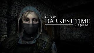 Обзор | Darkest Time | Requital(Обзор модификации