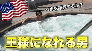 シルク、王になるためアメリカへ行く? thumbnail