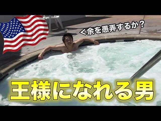 シルク、王になるためアメリカへ行く?
