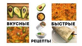 Здоровое меню на день меньше, чем за 1 час! | Вкусные постные рецепты