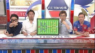 """負けないFC東京""""の次なる対戦相手は、 我々同様、絶好調の太陽王・柏..."""