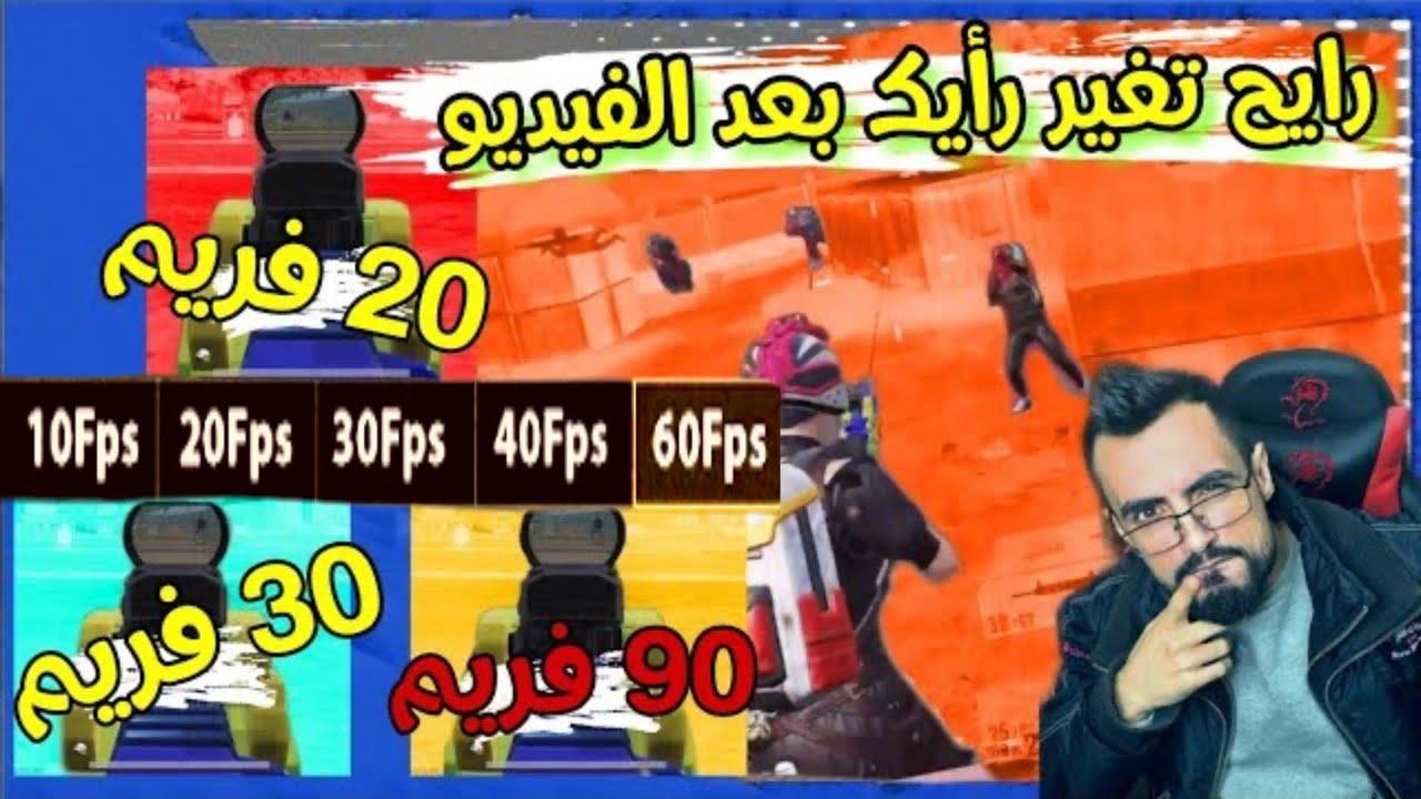ردة الفعل / سرعة اطلاق النار / سرعة التحرك #فروقات صادمة بين 90 فريم و 20 فريم