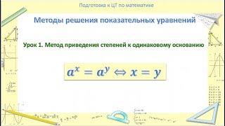 Показательные уравнения | Урок 1. Основной метод решения. Подготовка к ЦТ по математике