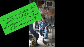 pakistan funny video traffic police lahore