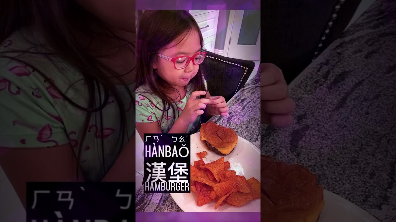 How to say Hamburger in Chinese? 漢堡的英文怎麼說? - ABC 學中文 - YouTube