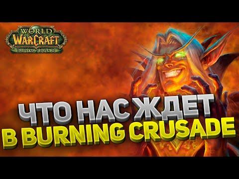 10 ГЛАВНЫХ изменений The Burning Crusade Classic