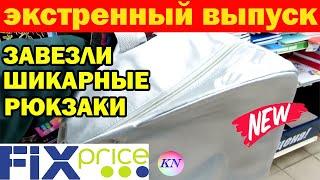 ФИКС ПРАЙС ЗАВАЛИЛО! НОВИНКИ МАЙ 2020 | Fix price посуда, рюкзаки, косметика, канцелярия