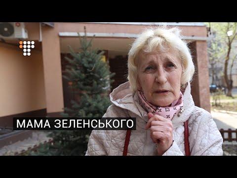 Мама Зеленського: «Він за освітою юрист, а не артист» | Hromadske.doc | Мама Зеленского