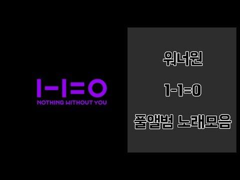 워너원 노래모음 1-1=0 FULL ALBUM Wanna One 워너원