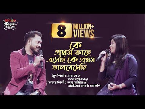 Ke prothom kache eshechi | SEYLON Music Lounge