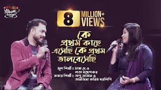 Ke prothom Kache Eshechi | কে প্রথম কাছে এসেছি কে প্রথম ভালবেসেছি। SEYLON Music Lounge