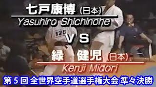 第5回 世界空手道選手権大会 1991年11月2日3日4日 東京体育館.