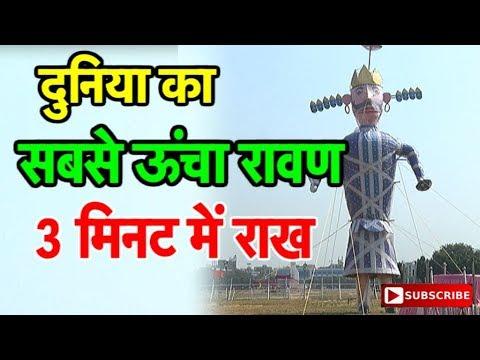 दुनिया में कहां जला 'रावण' का सबसे ऊंचा पुतला ?| Bharat Tak