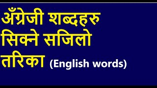 How to learn English vocabulary easily with Nepali meaning. Word meaning exercise helps to  speak.