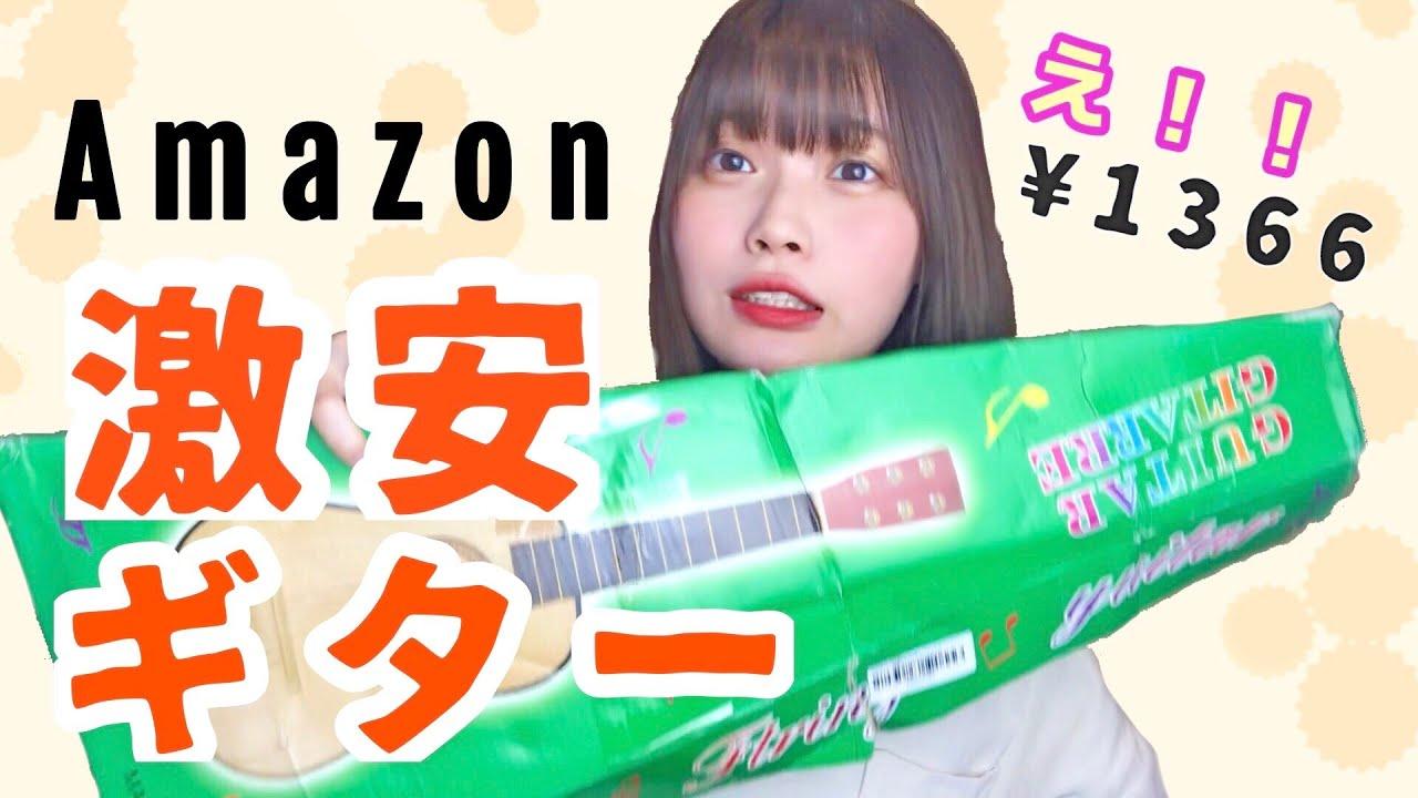 Amazonの激安ギター買ったらとんでもなかった。