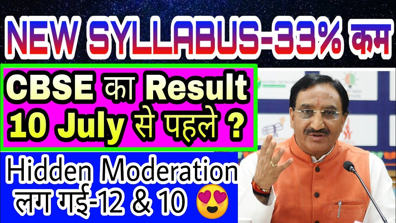 CBSE RESULT 10 JULY से पहले? NEW SYLLABUS - 33% कम। Zero Year | School Open ! Copy Checking 10,11,12