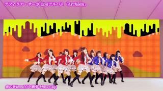4/24発売 アフィリア・サーガ 2ndアルバム「Archism」 公式HP:http...