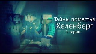 "Minecraft сериал: ""Тайны поместья Хеленберг"" 1 серия (Minecraft Machinima)"