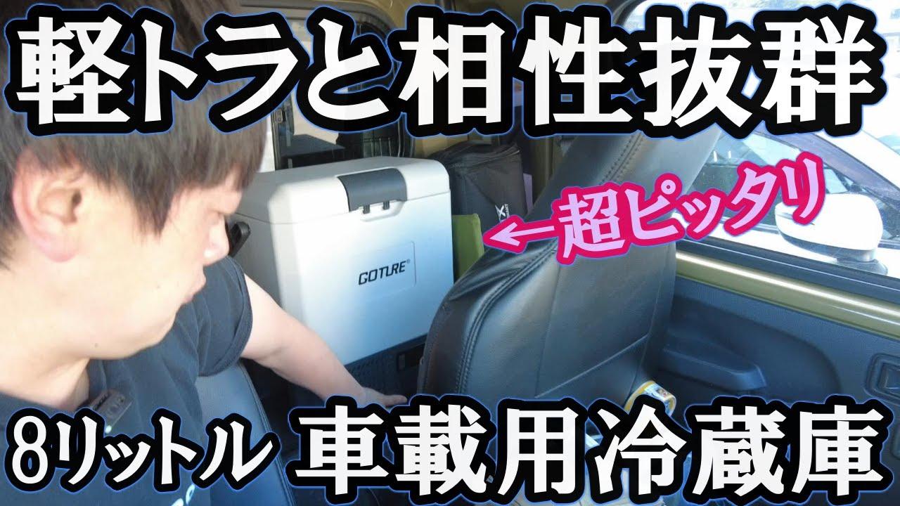[車載用冷蔵庫] 軽トラと相性抜群 8リットルでコンパクト「Goture GT-PRF08」車中泊暑さ対策 ゴチュール