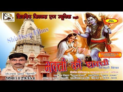 Bhakti Ki Sakti    New Bhojpuri Birha Dangal   Umesh Yadav    ShivDeep Films